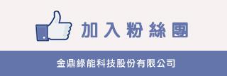 金鼎綠能科技股份有限公司廣告圖 1